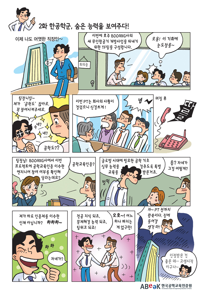 [웹용]공학교육인증제 카툰 22.jpg
