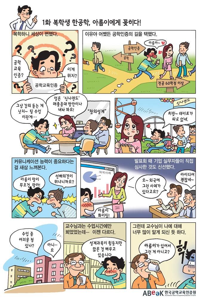 [웹용]공학교육인증제 카툰 12.jpg