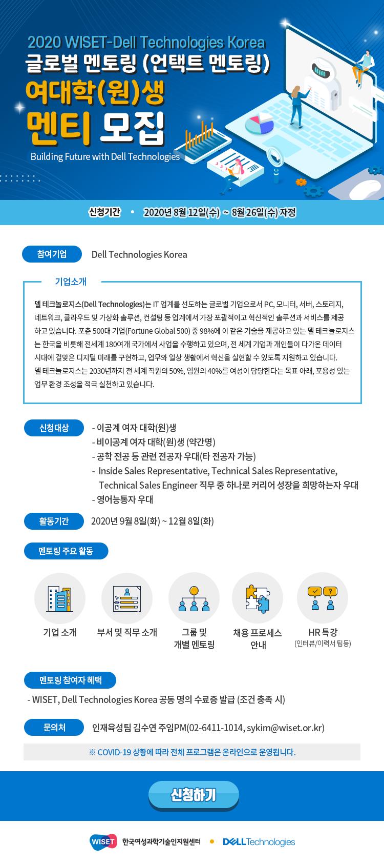 [붙임2]20WISET-Dell20Technologies20Korea20글로벌20멘토링20초청장.png