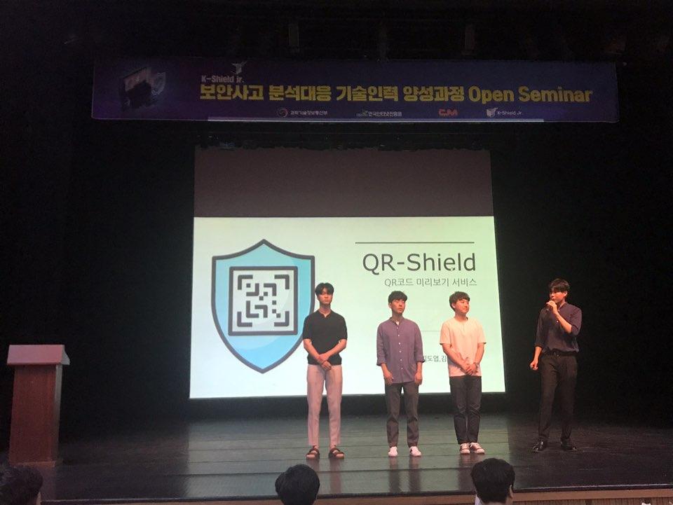 2019_09_06_K-Shield Jr. 2기 오픈 세미나.jpg