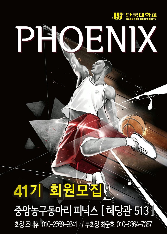 피닉스 포스터 1.jpg