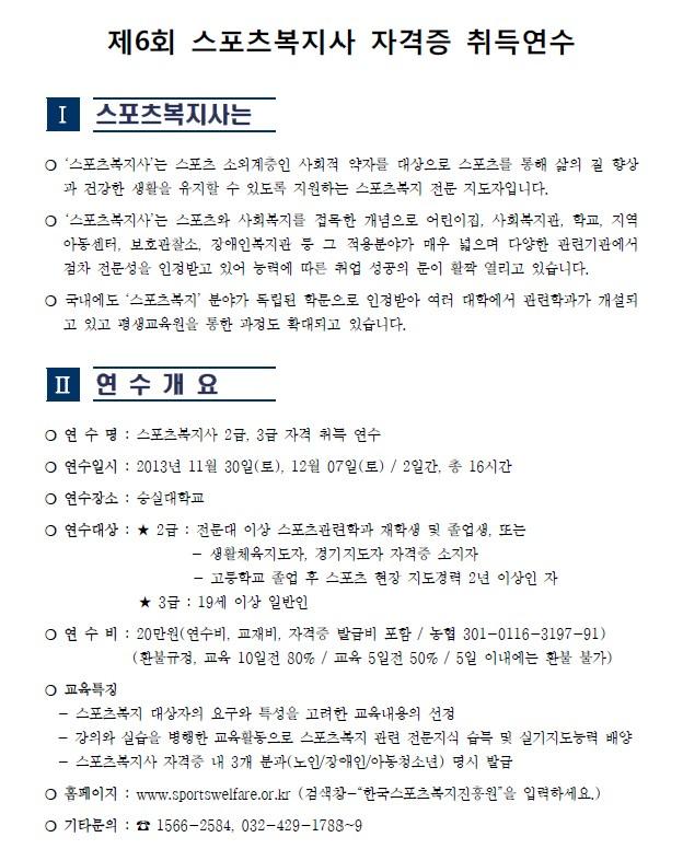 6회스포츠복지사홍보18.jpg