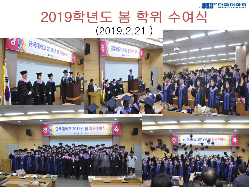 2019.2.21 봄 학위수여식.PNG