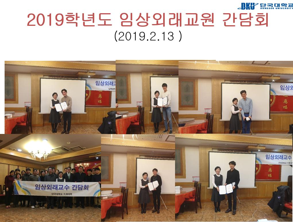 2019.2.13 임상외래교원 간담회.PNG