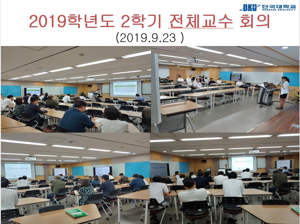 2019-2학기 전체 교수 회의.PNG