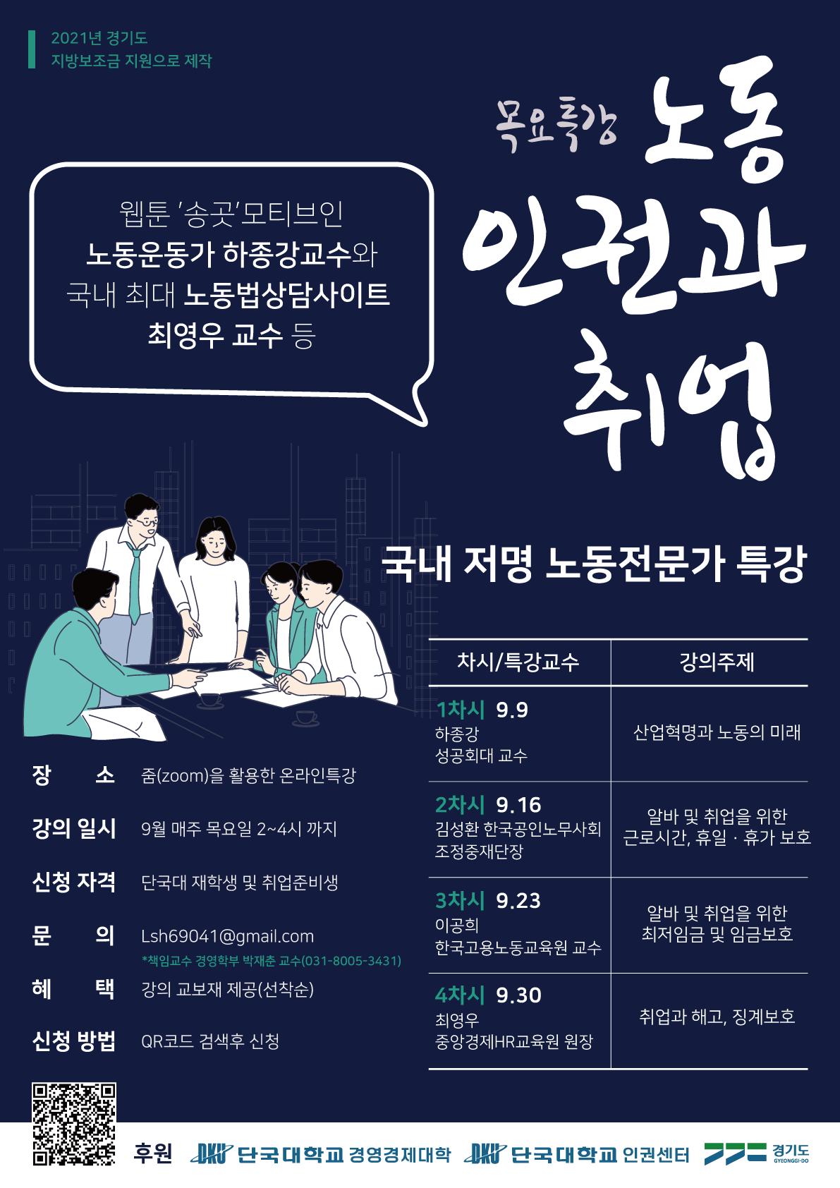 노동 포스터.png