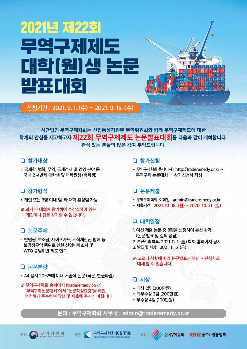 2021년 논문대회 포스터.jpg