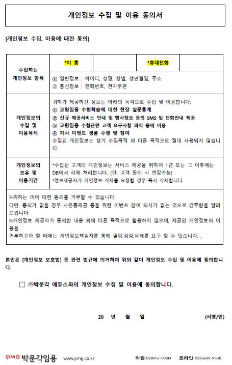 박문각임용제휴 2.png