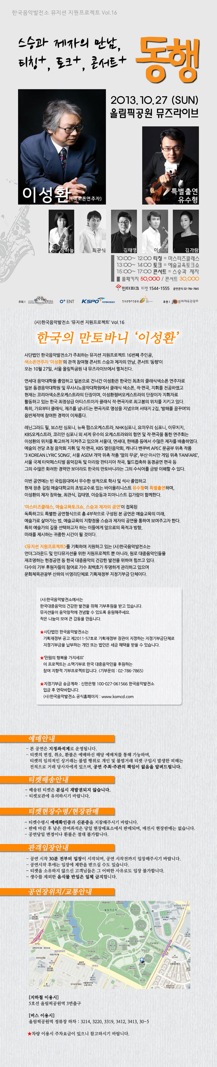131027-이성환-공연정보.jpg