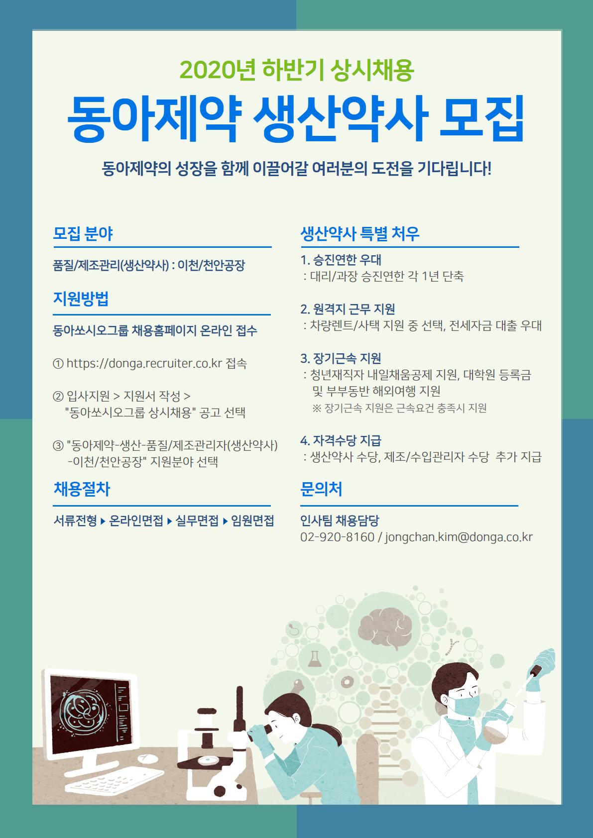 「반출」생산약사 모집 공고_200622.png