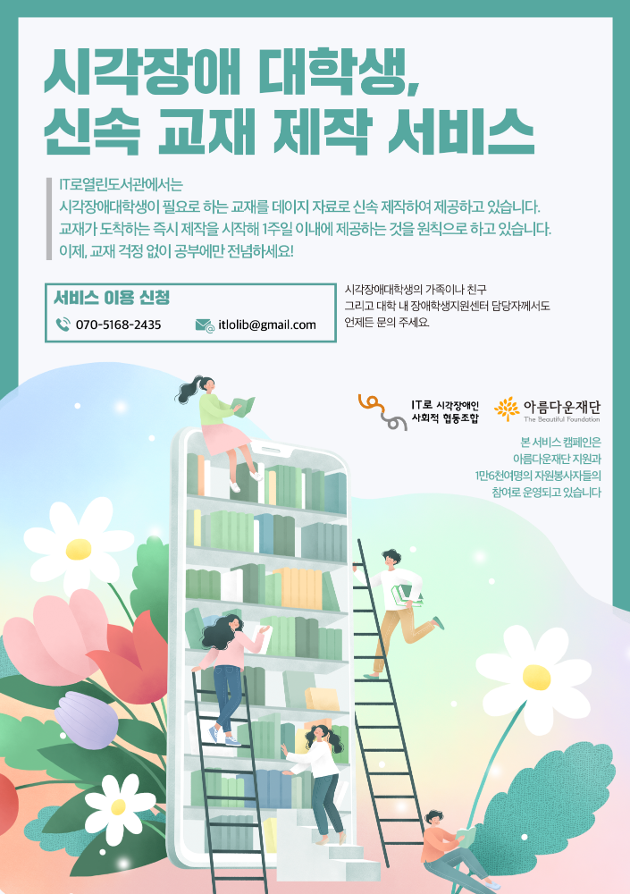 시각장애대학생신속교재제작.png