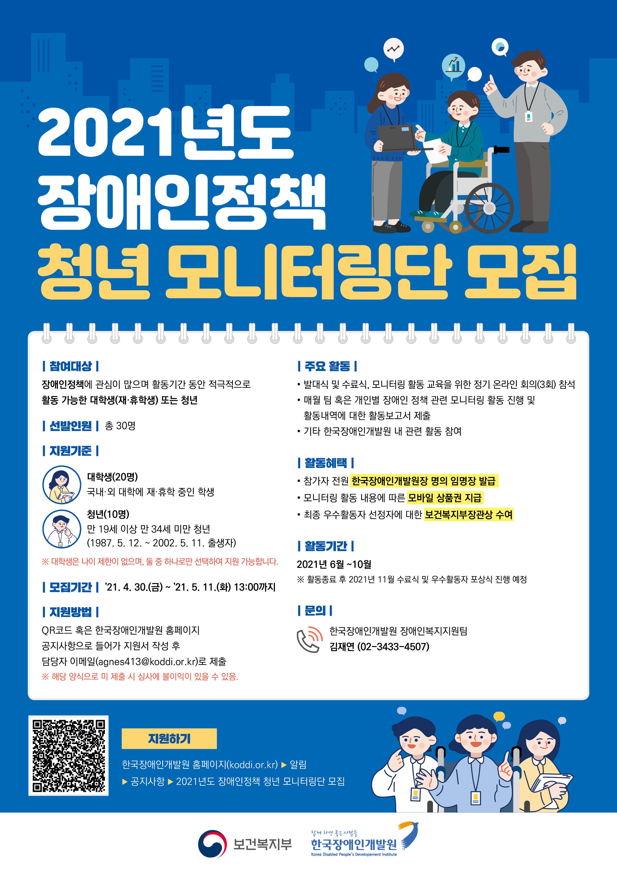 2021년도 장애인정책 청년 모니터링단 포스터(최종).jpg