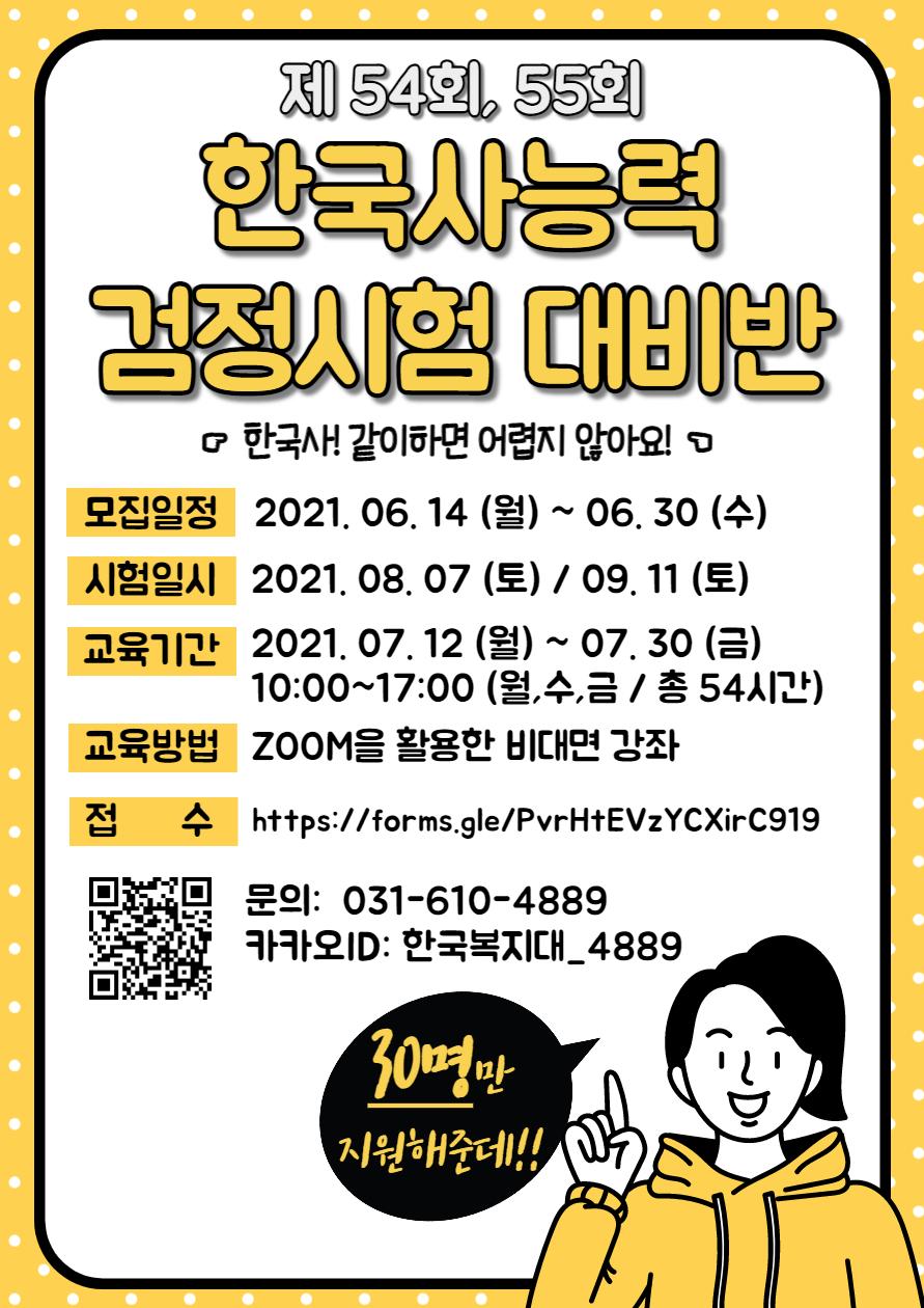 한국사 포스터.jpg