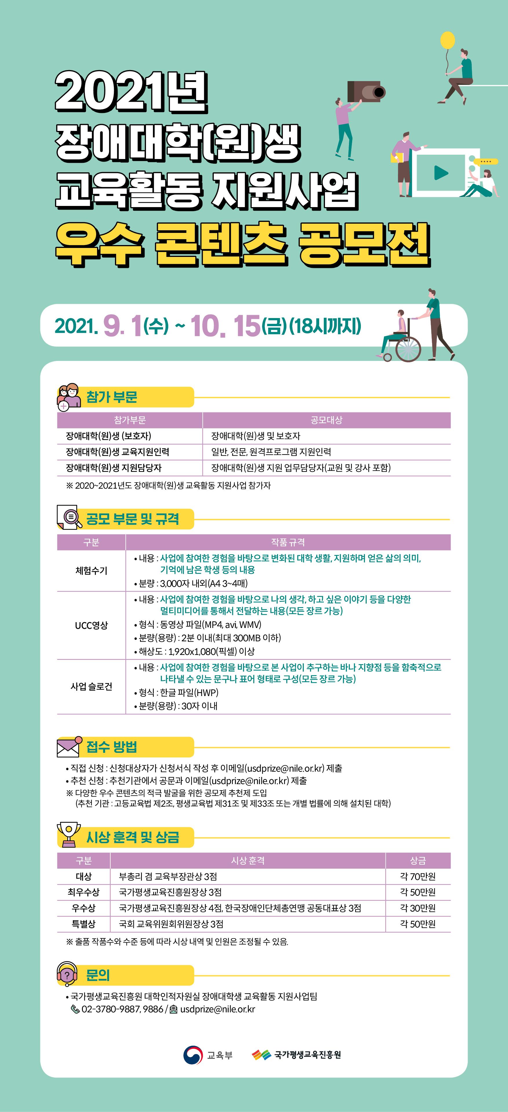 장애대학(원)생 교육활동 지원사업 포스터.jpg