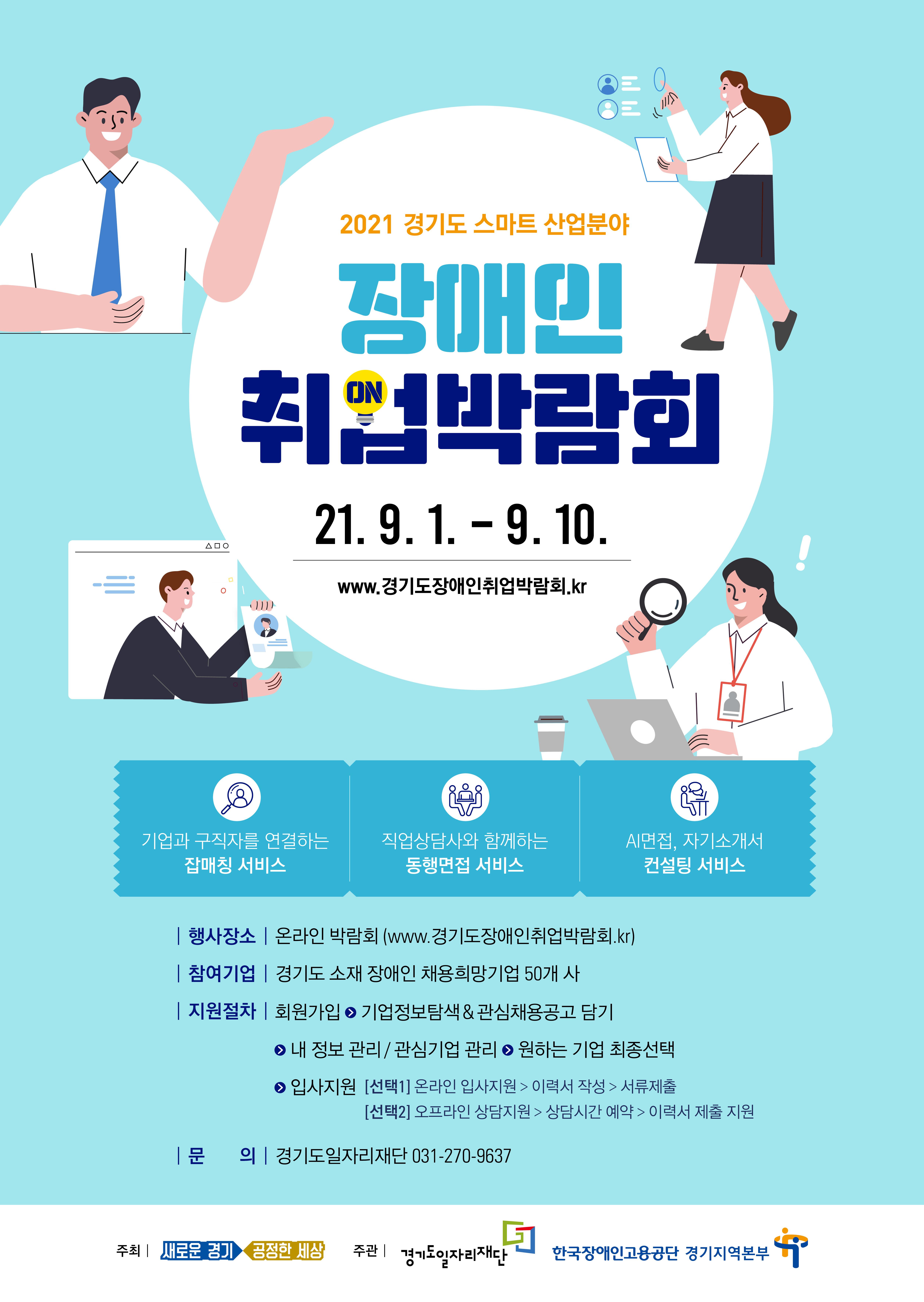 2021년 스마트산업 장애인 취업박람회 포스터.jpg