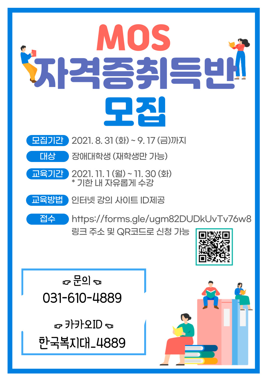 MOS 포스터.jpg