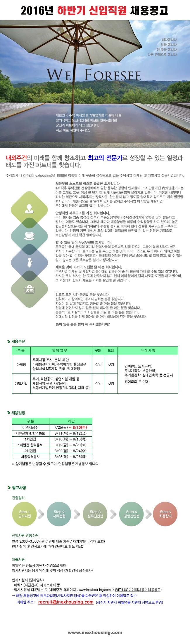 (주)내외주건 채용공고 (2016 하반기).jpg