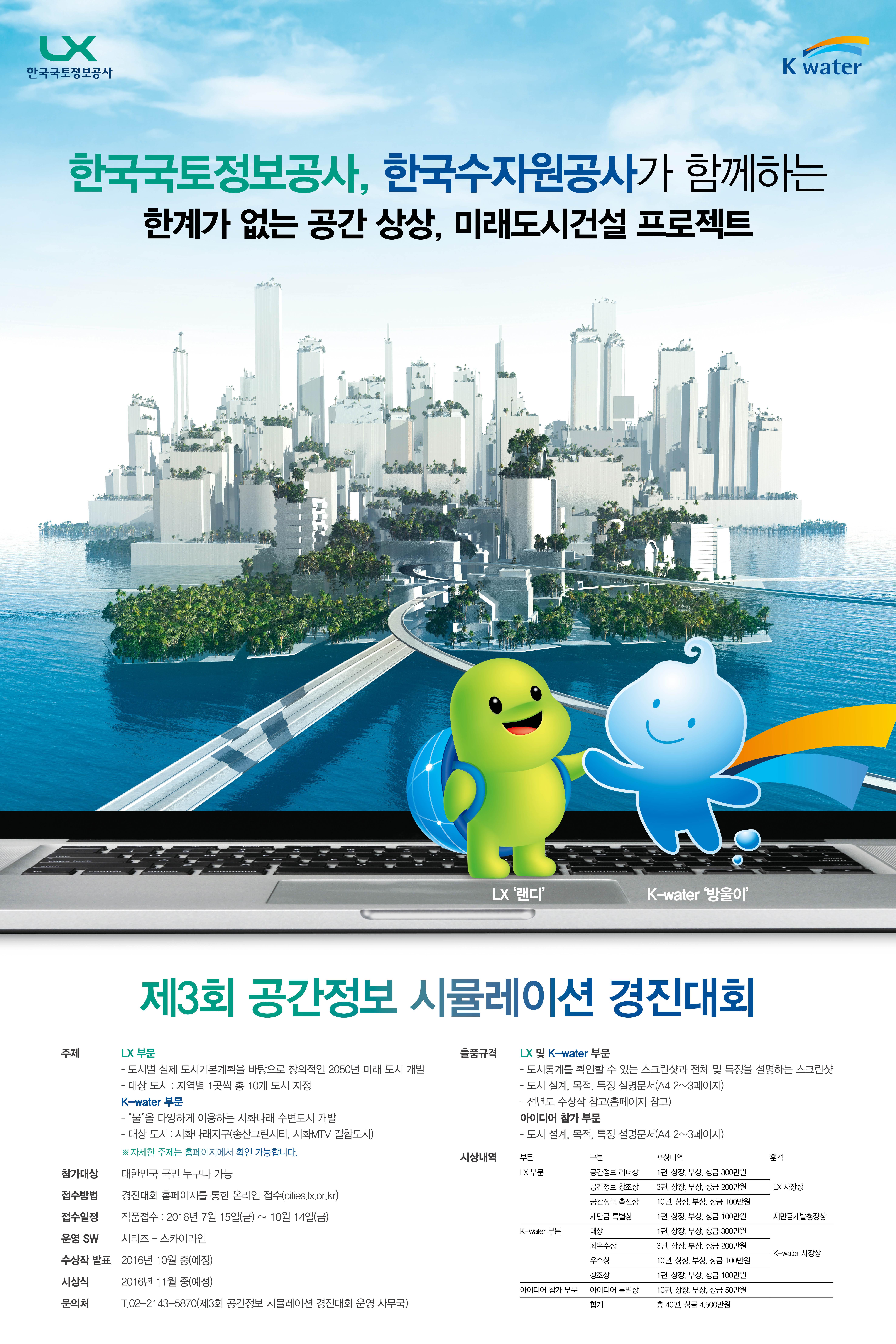 제3회 공간정보 시뮬레이션 경진대회_포스터.jpg